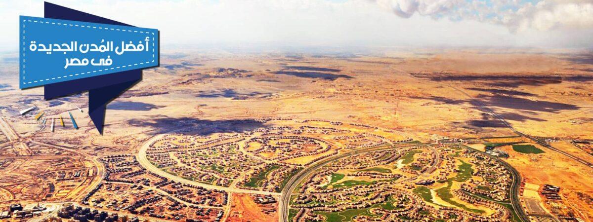 مدينة بدر الجديدة أو حدائق العاصمة